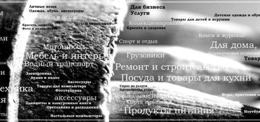 Аладин — доска бесплатных объявлений в Москве, все объявления России.